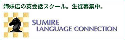 姉妹店の英会話スクール。SUMIRE LANGUAGE CONNECTION